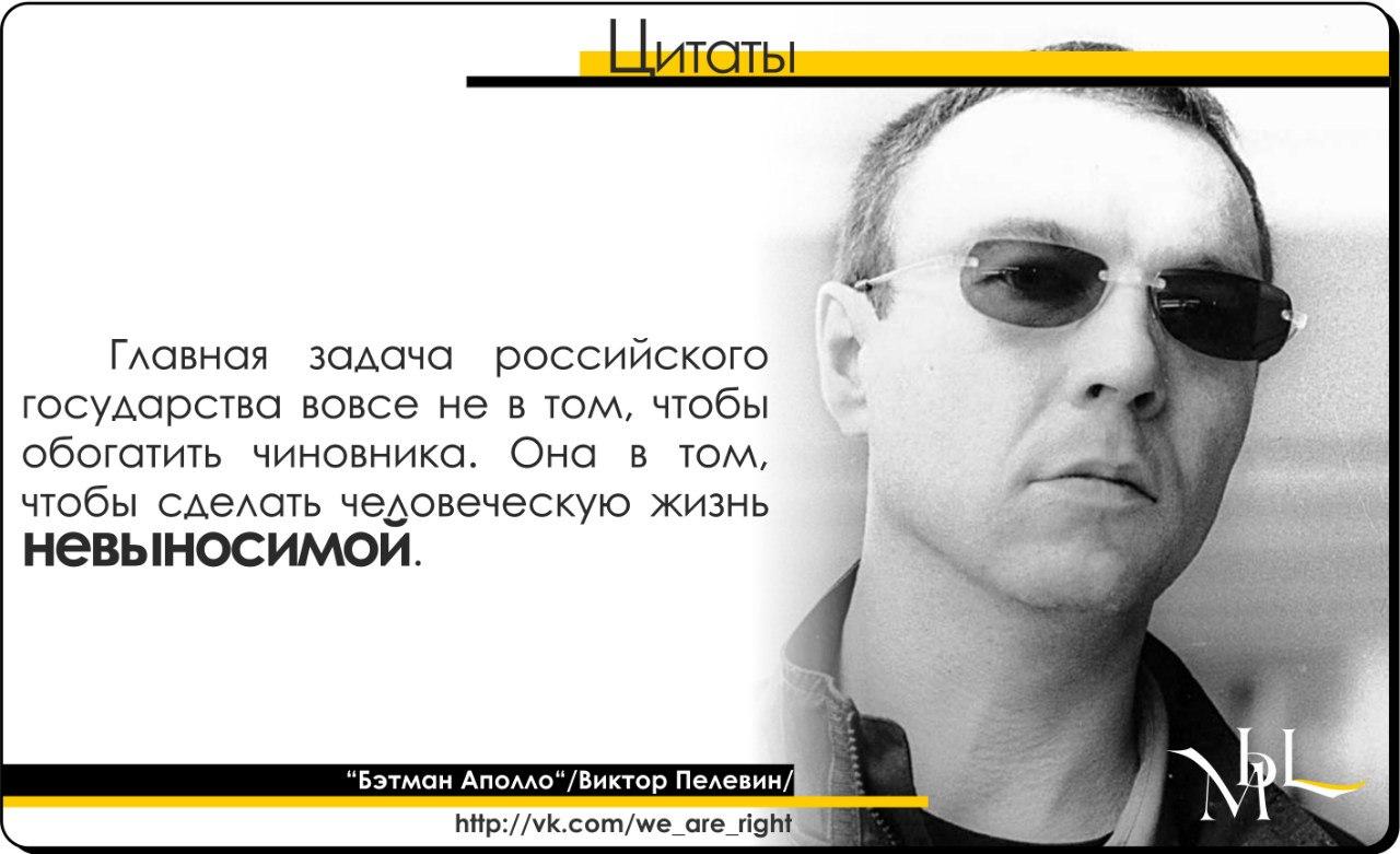 Главная задача российского государства вовсе не в том, чтобы обогатить чиновника. Она в том, чтобы сделать человеческую жизнь невыносимой. Бэтман Аполло Виктор Пелевин