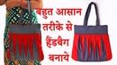 Make handbag in very easy and simple steps at home बहुत आसान तरीके से हैंडबैग बनाये