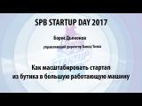 Борис Дьяконов (Банк Точка) на Spb Startup Day 2017