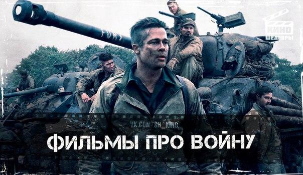 Подборка отличных военных фильмов последних лет.