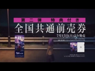 Fate/stay night Heaven's Feel Film Pt.1 CM; opens October 14th,