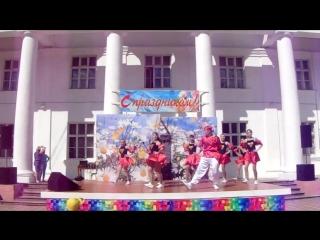Танцевальный коллектив Сентябрь (рук-ль Гусева Т.А)