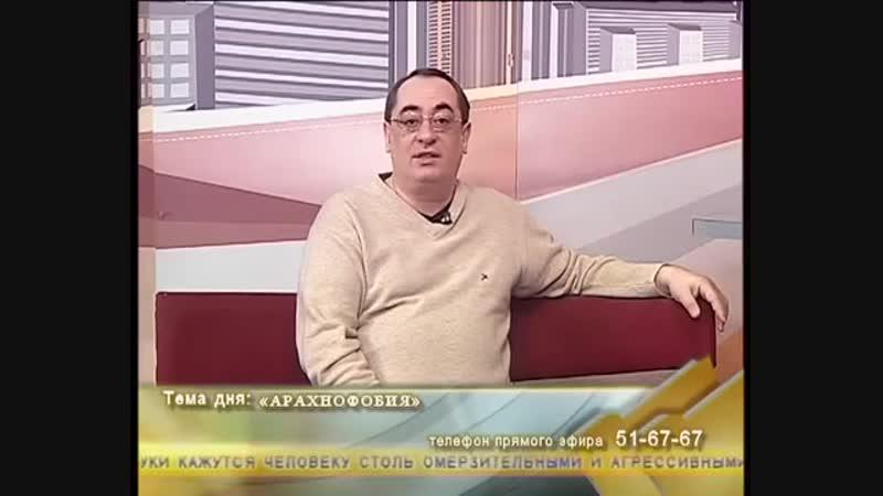 Профессор Башканов арахнофобия