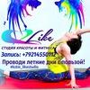 "Студия красоты и фитнеса ""LIKE"" г.Костомукша"