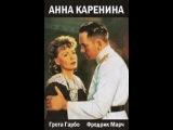 Фильм Анна Каренина (1935) смотреть онлайн бесплатно в хорошем качестве