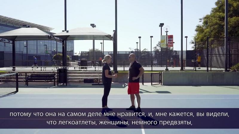 Правильное питание теннисиста (UC Santa Barbara)_bts64™