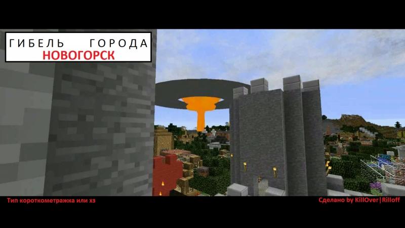 Гибель города Новогорск (Minecraft)