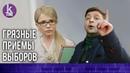 Травля Зеленского и двойник Тимошенко: технологии выборов - 15 Политтехнологическая