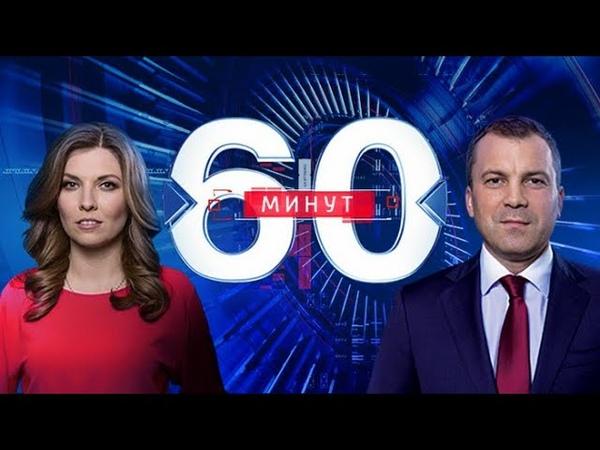 60 минут по горячим следам (дневной выпуск в 13:00). эфир от 25.06.2018.г