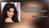 Наташа Королева - Синие лебеди (remix) аудио 2004