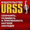 Издательская группа URSS