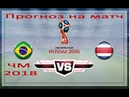 Прогноз на матч Бразилия Коста Рика ЧМ 2018