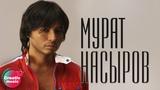 Мурат Насыров - Девственница (Official video)