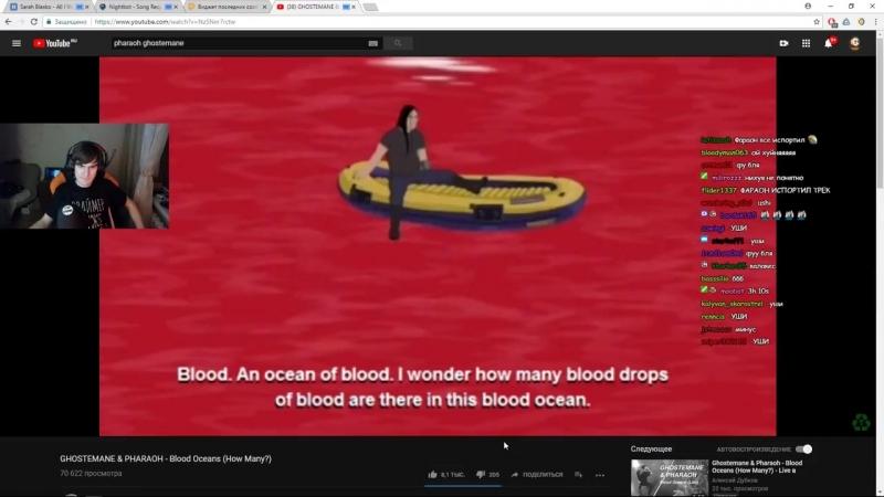 [Bratishkin Videos] Братишкин Смотрит PHARAOH GHOSTEMANE - BLOOD OCEANS (How Many) РЕЛИЗ ТРЕКА ФАРАОНА И ГОСТМЕЙНА!