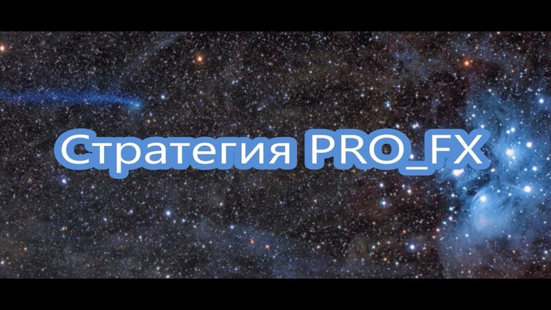 Шахтер Трейдер представляет стратегия PRO FX