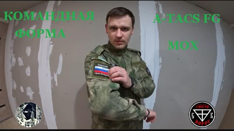 Костюм ACU (A-TACS FG) MOX