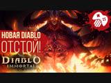 Новая Diablo! «Ведьмак» от Netflix не очень, а Red Dead Redemption 2 огонь!
