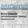 BIKEDEFEND - велосипедная сигнализация