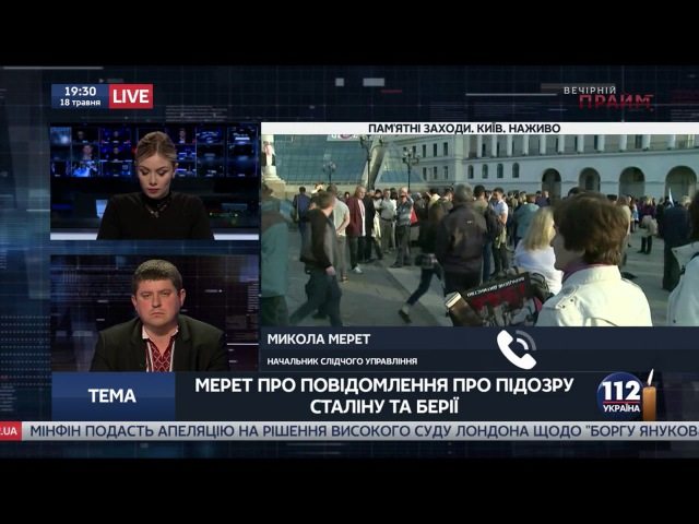 Прокуратура АР Крым прокомментировала подготовку подозрения Сталину и Берии
