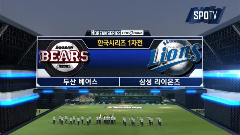 2015 Korean Series, Game 1 Doosan Bears @ Samsung Lions, October 26 - BASEBALL - KOREA - KBO