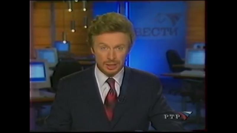 Вести (РТР,20.02.2002) Отрывок