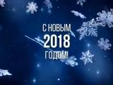 Новогоднее обращение главы ТГО Виктора Лачимова и председателя Думы Дмитрия Нохр