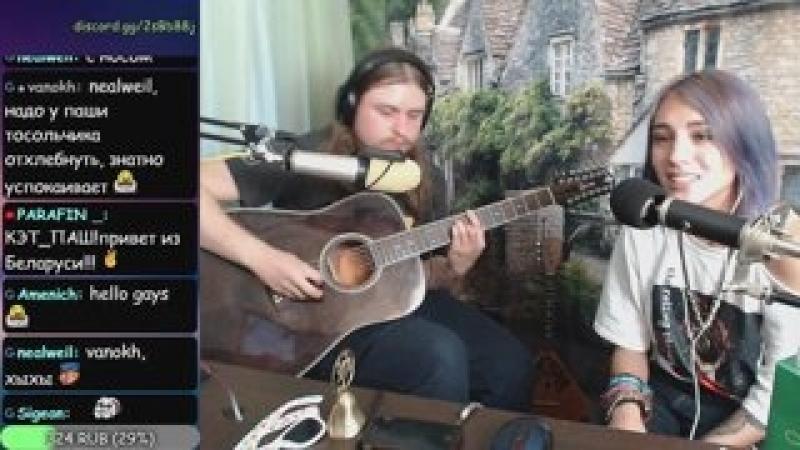 КАТЯ И Паша поют любимые песни гитара и вокал zakaza nety каверы искусство юмор музыка подпеваем все