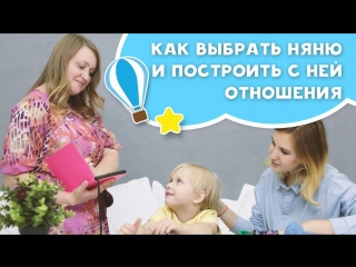 КАК ВЫБРАТЬ НЯНЮ И ПОСТРОИТЬ С НЕЙ ОТНОШЕНИЯ [Любящие мамы]