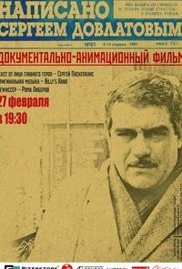 «Написано Сергеем Довлатовым»//18 апреля, 19:30