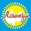 Кондитерская фабрика Рахат в России (АлтынКум)