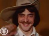 ДАртаньян и три мушкетера в телецентре Останкино (1978)