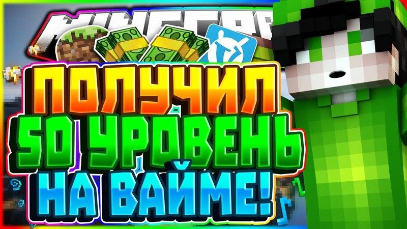 😀ПОЛУЧИЛ 50 УРОВЕНЬ НА ВАЙМЕ?! КАК ПОЛУЧИТЬ 50 ЛВЛ?! | Minecraft VimeWorld SkyWars😀
