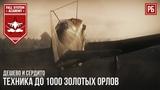 ДЕШЕВО И СЕРДИТО l ТЕХНИКА ДО 1000 ГОЛДЫ В WAR THUNDER