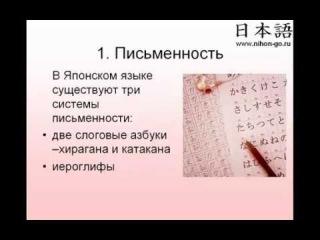 Японский язык. Особенности японского языка. Японский для начинающих. Уроки Японского Дарьи Мойнич