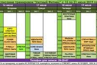 Расписание тренировок на следующую неделю 15 по 21 июля