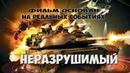 Военный фильм 2018 порадовал всех! «НЕРАЗРУШИМЫЙ» Русские военные фильмы 2018 новинки HD онлайн