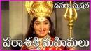 Parasakthi Mahimalu || Telugu Movie Scene || Vijayadasami Special ||Gemini Ganeshan