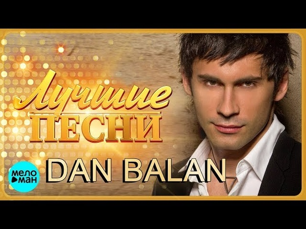DAN BALAN - Лучшие песни 2018 / Дан Балан - Best Hits in the Mix