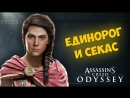 Assassin's Creed Odyssey ПРОХОЖДЕНИЕ [ЕДИНОРОГ И СЕКАС]-6 НА РУССКОМ