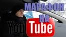МАРАФОН НА YouTube ДВА ВОПРОСА ПРО ЮТУБ ЦЕЛИ К НОВОМУ ГОДУ