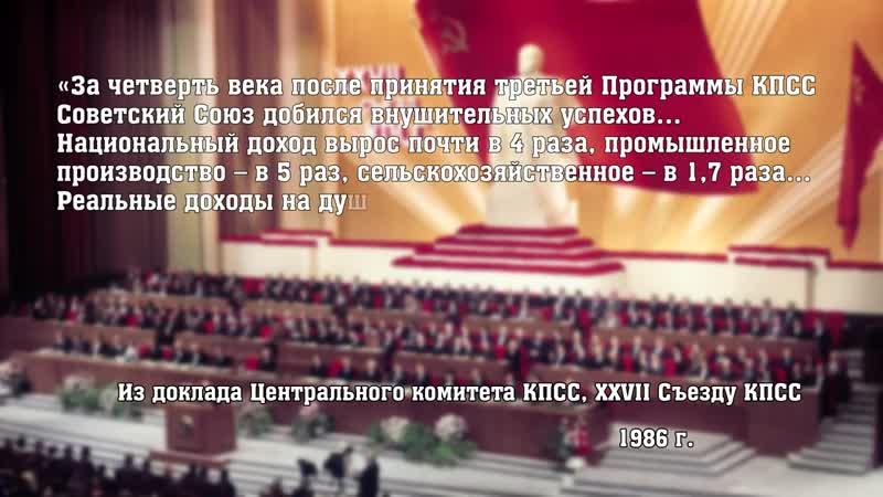 После ЭТОГО попробуйте сказать, что СССР САМ развалился. (Советский)