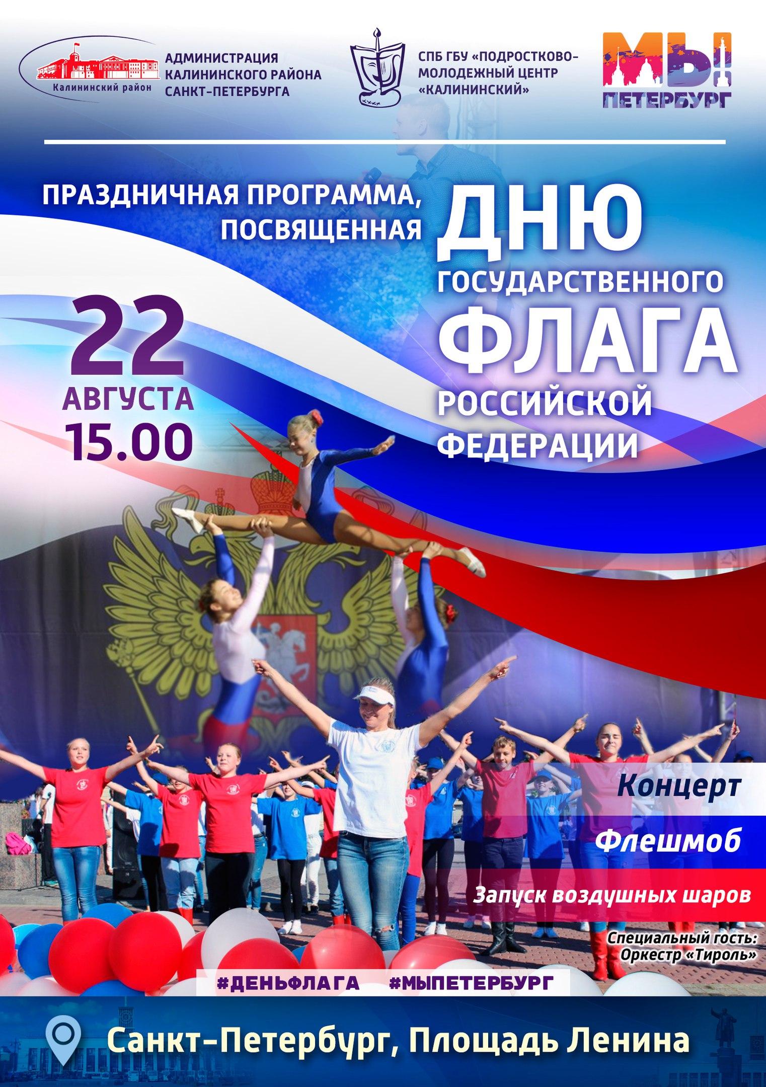 22 августа – День флага Российской Федерации