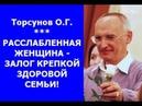 Торсунов РАССЛАБЛЕННАЯ ЖЕНЩИНА ЗАЛОГ КРЕПКОЙ ЗДОРОВОЙ СЕМЬИ