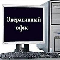 """""""ОПЕРАТИВНЫЙ ОФИС"""", г.КИРОВСК, ЛО"""