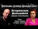 Елена Съянова Исторические фальшивки Великая Отечественная война 1941 1945 Часть 2