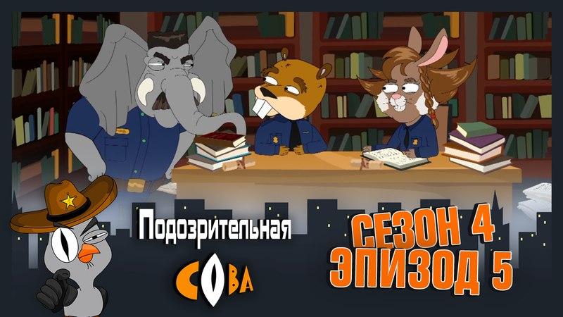 Подозрительная сова, 4 сезон, 5 серия