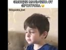 Эмоции мальчика на Эртугрула