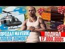 ВЫИГРАЛ 17 000 000$ ПРОДАЛ MAVERIK ЛОВЛЯ КАЗИНО DIAMOND RP