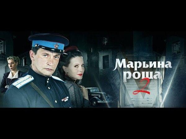МИР ТВ Марьина роща 2 Трейлер