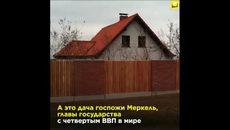 «Открытый мир» сравнил дома зарубежных чиновников с дворцами российских. Угадайте, у кого из них более роскошные апартаменты?